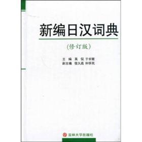 正版微残-新编日汉词典(精装修订版)CS9787560116419