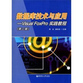 数据库技术与应用:Visual FoxPro实践教程(第2版)