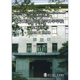 北京师范大学数学科学学院论文目录