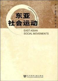 东亚社会运动
