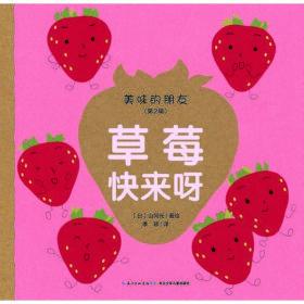 美味的朋友(第二辑):草莓快来呀(精装)
