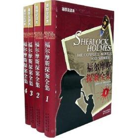 福尔摩斯探案全集 (英) 柯南道尔 (Conan Doyle,A.) , 著