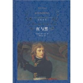 二手红与黑法斯丹达尔译林出版社9787544714310八五成新9经典译林:红与黑