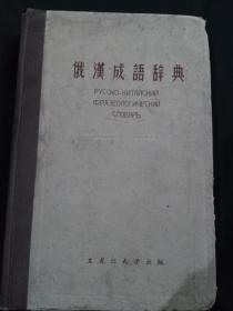 俄汉成语辞典