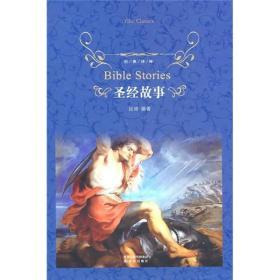 圣经故事段琦译林出版社9787544714471
