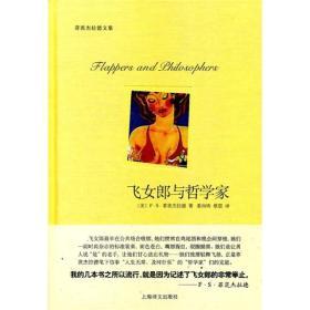 飞女郎与哲学家