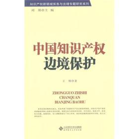 中国知识产权边境保护