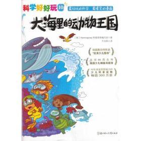 最好玩的科学 最爆笑的漫画:科学好好玩10.大海里的动物王国