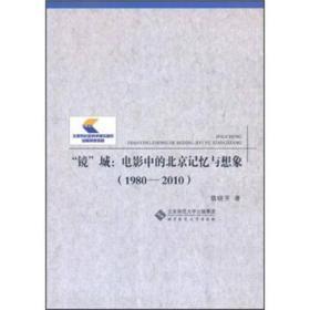 """""""镜""""城:电影中的北京记忆与想象(1980-2010)"""