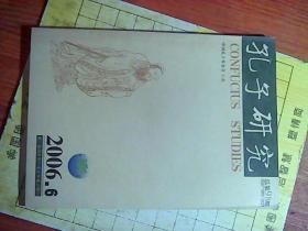 孔子研究 2006年第6期