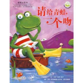 请给青蛙一个吻:儿童心灵成长图画书系