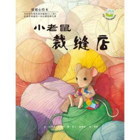 暖暖心绘本(第2辑):小老鼠裁缝店