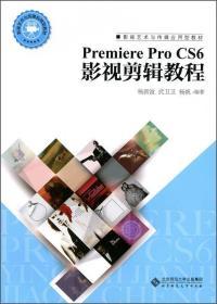 Premiere Pro CS6影视剪辑教程/影视艺术与传媒应用型教材