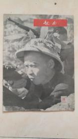 越南人民画报1966年总第99期