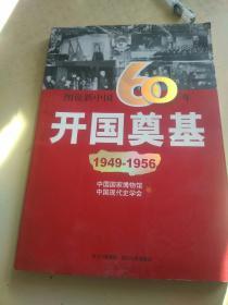 图说新中国60年开国奠基1949-1956(f)