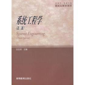 系统工程学(第三版)