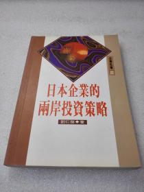 《日本企业两岸投资策略》稀缺!作者钤印签赠本!经济管理出版社 1996年1版1印 平装1册全