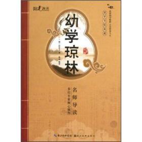 国学书院典藏:幼学琼林(启蒙版)