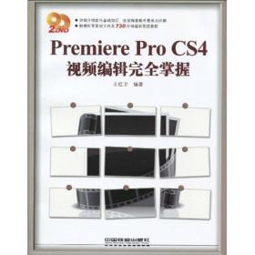 Premiere Pro CS4视频编辑完全掌握