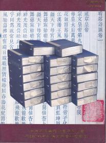 鼎晟国拍2008年迎春古籍善本专场拍卖会