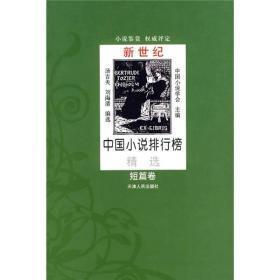 新世纪中国小说排行榜精选   短篇卷    一版一印    全新正版