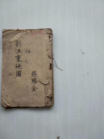 清代风水名家精绘地理堪舆秘本  《刘江东山形图》  一 册全