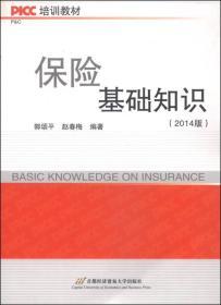 保险基础知识(2014版)