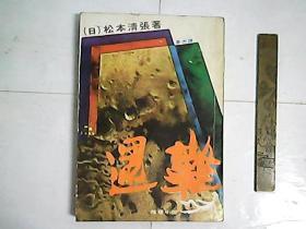 遇难 / 天地丛书(9)