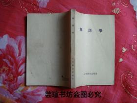 解剖学(人民卫生出版社1955年修订本,长春版,翟允主编,个人藏书)