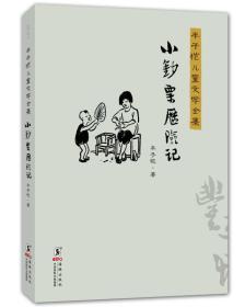 丰子恺儿童文学全集:小钞票历险记