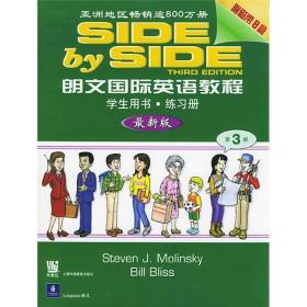 朗文国际英语教程3(最新版)