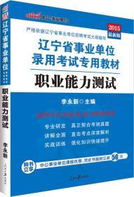 中公版·2015辽宁省事业单位录用考试专用教材:职业能力测试(新版)