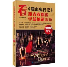 看《吸血鬼日记》,跟青春偶像学地道美语(赠MP3下载与随扫随