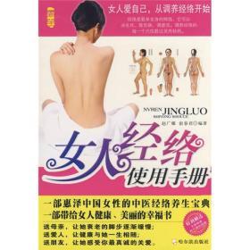女人经络使用手册 宿春君 赵广娜 哈尔滨出版社 9787807532415