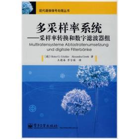 多采样率系统:采样率转换和数字滤波器组