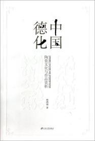 中国德化-陶瓷文化与作品赏析