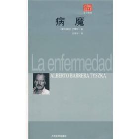 21世纪年度最佳外国小说:病魔