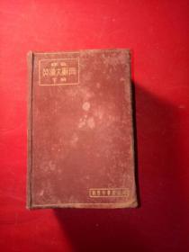 综合英汉大辞典(下册)(民国1933年)