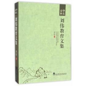 9787562954507-bo-春华秋实——刘伟教育文集