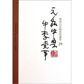 正版微残-柏杨白话版资治通鉴- 元和中兴·牛李党争 29CS9787547014929