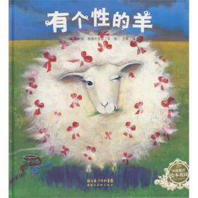 有个性的羊
