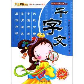 小笨熊典藏·蒙学经典读本:千字文