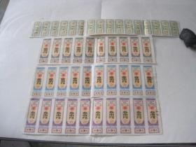 中华人民共和国商业部棉布购买证-1972年(军用 叁市尺 .一市尺..五市尺)