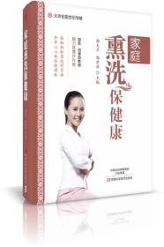 中国名医世纪传媒:家庭熏洗保健康