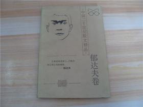 中国二十世纪散文精品.郁达夫卷