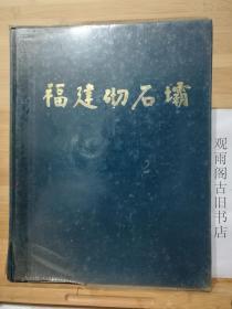 福建彻石坝(16开精装)