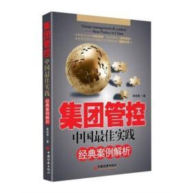 集团管控:中国最佳实践经典案例解析