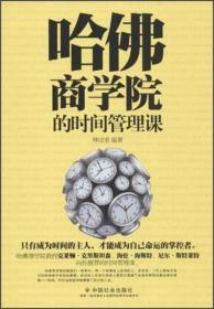 正版 哈佛商学院的时间管理课 林汉奎著 中国社会出版社