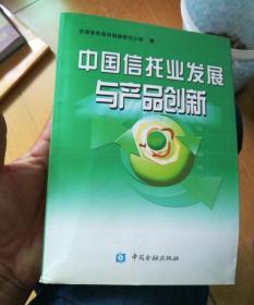 中国信托业发展与产品创新【32开】
