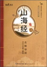 国学书院典藏:山海经